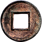 5 Zhu (Western Han, without obverse internal rim) – reverse