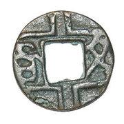 Wen Xing - State of Qin – obverse