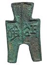 1 Jin - Chang An (Zhao State) – obverse