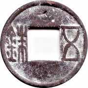 5 Zhu - Guangwu (rounded Zhu) – obverse