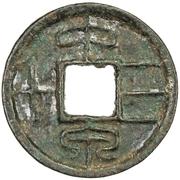 30 Cash - Wang Mang (Second reform) – obverse