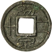 20 Cash - Wang Mang (Second reform) – obverse