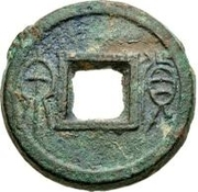 1 Cash - Wang Mang (Fifth reform;