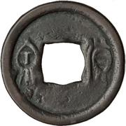 1 Cash - Wang Mang (Fifth reform; Without inner rim) – obverse