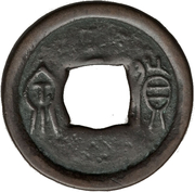 1 Cash - Wang Mang (Fifth reform; Without inner rim) – reverse