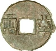 ½ Liang (Type 1) – obverse