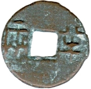 ½ Liang (Type 2; regular Ban) – obverse