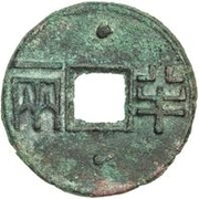½ Liang (Type 5; with dots) – obverse