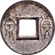 1 Cash - Wang Mang (Fifth reform; With inner rim) – obverse