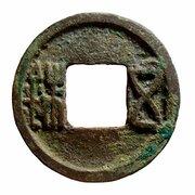 5 Zhu (Southern dynasties; Chen Dynasty) – obverse