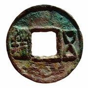 5 Zhu - Liu Bei (Kingdom of Shu) – obverse
