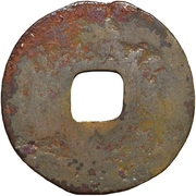 ½ Liang (Lü Zhi type; 8 Zhu weight) – reverse