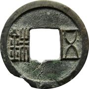 5 Zhu (With right rim) – obverse