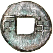 ½ Liang (Type 4) – obverse
