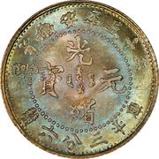 5 Fen - Guangxu (Eight characters) – obverse