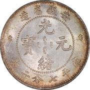 10 Fen - Guangxu (Four characters) – obverse