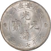 10 Fen - Guangxu (Six characters) – obverse