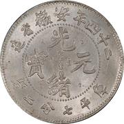 10 Fen - Guangxu (Eight characters) – obverse
