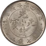 1 Yuan - Guangxu (Eight characters) – obverse