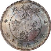 1 Yuan - Guangxu (Four characters) – obverse