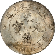 1 Yuan - Guangxu (Six characters) – obverse