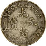 20 Fen - Guangxu (Eight characters; type 2) – obverse