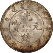 20 Fen - Guangxu (Four characters) – obverse