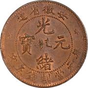 5 Cash - Guangxu (An-hwei) – obverse