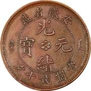 10 Cash - Guangxu (Five characters) – obverse