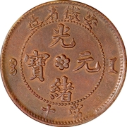 10 Cash - Guangxu (Two characters) – obverse