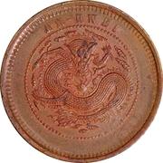 10 Cash - Guangxu (Two characters) – reverse