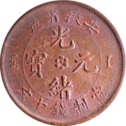 10 Cash - Guangxu (With English denomination; five characters) – obverse