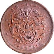 10 Cash - Guangxu (With English denomination; five characters) – reverse