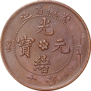 10 Cash - Guangxu (With English denomination; two characters) – obverse