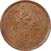 10 Cash - Guangxu (Without English denomination; five characters) – obverse