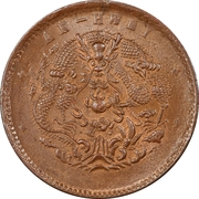 10 Cash - Guangxu (Without English denomination; five characters) – reverse