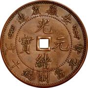 10 Cash - Guangxu (Pattern) – obverse