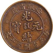 10 Cash / 1 Cen - Guangxu – obverse