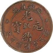 10 Cash / 1 Sen - Guangxu – obverse