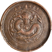 10 Cash - Guangxu (Mule) – reverse