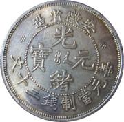 20 Cash - An-Hwei – obverse
