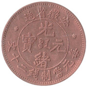 20 Cash (Anhwei Province) – obverse
