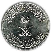 ½ Riyal / 50 Halalah - Fahd -  obverse