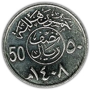 ½ Riyal / 50 Halalah - Fahd -  reverse