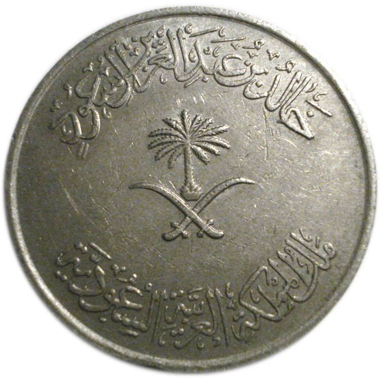 Saudi Arabia100 Coins http://en.numista.com/catalogue/pieces3145.html