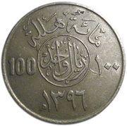 1 Riyal / 100 Halalah - Khālid – reverse