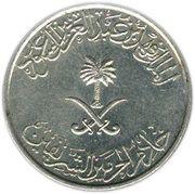 1 Riyal / 100 Halalah - Fahd -  obverse