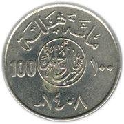 1 Riyal / 100 Halalah - Fahd -  reverse