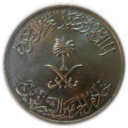 1 Qirsh / 5 Halalāt - Fahd – obverse