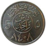 1 Qirsh / 5 Halalāt - Fahd – reverse